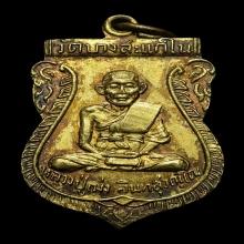 เหรียญรุ่นแรกเสมาหลวงปู่เม่ง วัดบางสะแใน ปี2506