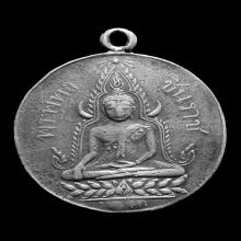 เหรียญพระพุทธชินราช วัดพระศรีมหาธาตุ จ.พิษณุโลก เนื้อเงิน