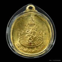 เหรียญหลวงพ่อคูณ รุ่นทหารเสือ