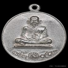 หลวงพ่อพัฒน์เหรียญหล่อโบราณเนื้อเงินแซยิด99ปีรุ่นแรก