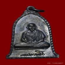 เหรียญระฆังปี2516 (บล็อกเสาอากาศ)
