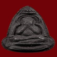 พระปิดตาหลวงปู่เฮี้ยง วัดป่า พิมพ์หลังฉัตรใหญ่ ปี  2505