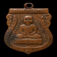 เหรียญเสมา รุ่นแรก (หัวโต) หลวงปู่ทวด วัดช้างให้ ปี 2500