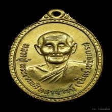 เหรียญหลวงปู่จันทร์ วัดศรีเทพ รุ่น3 เนื้อทองแดงกะไหล่ทอง