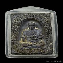 เหรียญหล่อสมเด็จโต 108ปี วัดระฆัง เนื้อนวะ แจกกรรมการ