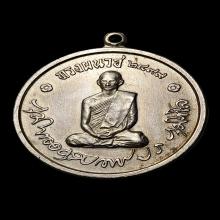 เหรียญทรงผนวช รัชกาลที่9 ปี2508 เนื้ออัลปาก้า บล็อคธรรมดา