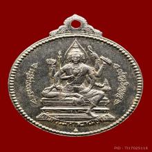 เหรียญจักรเพชร วัดดอน รุ่นแรก ปี 2508
