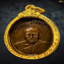 เหรียญรุ่น2หลวงพ่อทองศุขวัดโตนดหลวง