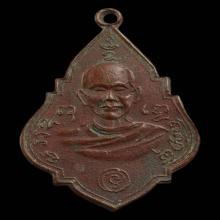 เหรียญหลวงพ่อจิ่น วัดวันยาวบน 2490 จันทบุรี