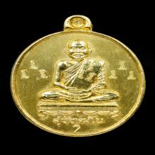 เหรียญรุ่นแรก  เจ้าคุณมหาสุพัฒน์  วัดเลยหลง  ทองคำ