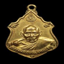 เหรียญหลวงพ่อกลั่น หลวงพ่ออั้น รุ่นทวีลาภ ปี2507