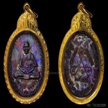 เหรียญเกลียวเชือก [ช่อชัยพฤกษ์] ปี พ.ศ.๒๕๑๙