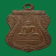 เหรียญมงคลถาวร วัดลำต้อยติ่ง(ลป.ทองปลุกเสก)