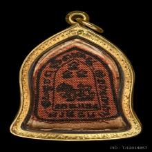 พระผงหลังสิงห์ ตะกรุดทองคำ ปี2534