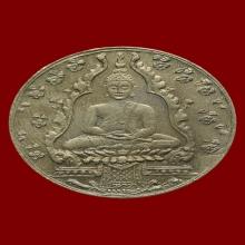 เหรียญพระแก้วมรกต 2475 เนื้ออัลปาก้า
