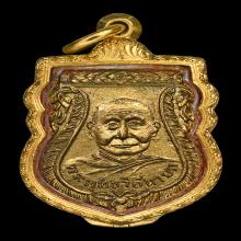 เหรียญรุ่นแรกหลวงปู่เพิ่ม วัดกลางบางแก้ว ปี2504
