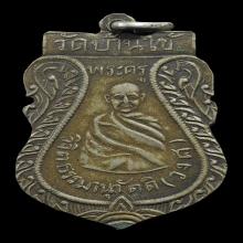 เหรียญรุ่นแรกหลวงพ่อวงค์ วัดบ้านค่าย ปี2477