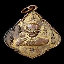 เหรียญหลวงพ่ออินทร์วัดโบสถ์รุ่นแรกเนื้อทองแดงกะหลั่ยทองครับ
