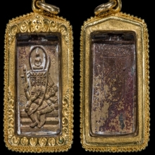 เหรียญ หล่อ พรหม ปี 2522ล.ป ดู่