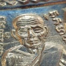 เหรียญเลื่อนสมณศักดิ์(อาปาก้าเปลือย)