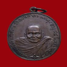 เหรียญพระอาจารย์นำ วัดดอนศาลา ปี ๒๕๑๙