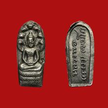 พระนาคปรกใบมะขาม หลวงพ่อเกษม เนื้อเงิน สุสานไตรลักษณ์ ปี2518