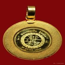 เหรียญรัชกาลที่๕หลังยันต์ดวงหลวงพ่อเปิ่น
