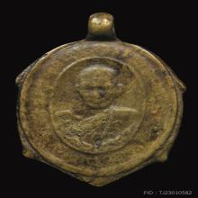 เหรียญหล่อพระพุทธวิริยากร(จิตร) วัดสัตตนารถฯ เนื้อทองผสม