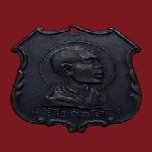 เหรียญหลวงพ่อโอภาสีรุ่นสามปี2497