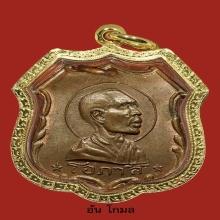 เหรียญหลวงพ่อโอภาสสี ปี2497 (ผิวไฟ)