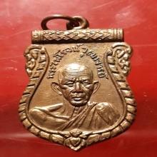 เหรียญหลวงพ่อรุ่งวัดท่ากระบือ พศ2501