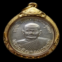 เหรียญหลวงพ่อชา วัดหนองป่าพง รุ่นแรกเนื้อเงิน