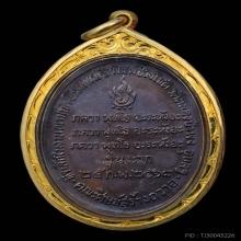 เหรียญหลวงปู่ชา รุ่นแรก