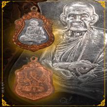 เหรียญเสมาหลวงปู่หมุน หน้ากากคอน้ำเต้า ๙