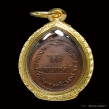 เหรียญไอ้ไข่ รุ่นแรกปี26  สวยเกรดเอ