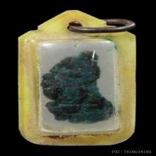 สีผึ้งเขียวเกี้ยวสาว หลวงพ่อทาบ ระยอง Green Wax LP Tab