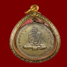 เหรียญ100ปี หลวงปู่มั่น เนื้อนวะ