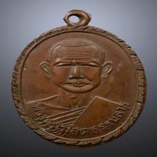 เหรียญรุ่นแรกหลวงพ่อครื้น วัดสังโฆสิตาราม