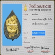 พระผงรูปเหมือนหลวงปู่เฮี้ยง พิมพ์ใบโพธิ์ พ.ศ. 2509