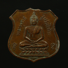 เหรียญพระมหาพุทธพิมพ์ วัดเกศไชโย ปี 2461 หูตัด