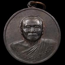 เหรียญนวะโลหะ หลวงพ่อมุม วัดบ้านนา ชุมพร 2519