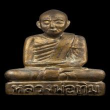 พระบูชาปูนปั้น รุ่น2 ลป.ทิม