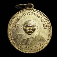 เหรียญหลวงพ่อแก้ว  วัดหนองตำลึง ชลบุรี