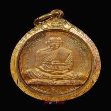 เหรียญiรูปใข่ หวงพ่อหมุน วัดเขาแดงตะวันออก 2516 สายฝน