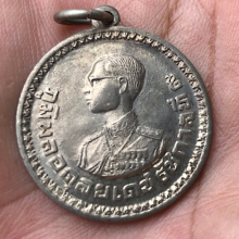 เหรียญพระราชทานชาวเขาจังหวัดราชบุรีครับ