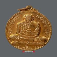 เหรียญใข่ หวงพ่อหมุน วัดเขาแดงตะวันออก 2516