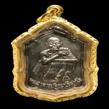 หลวงพ่อคูณ เหรียญสหกรณ์ (โดดตึก) ปี 30 เนื้อเงิน