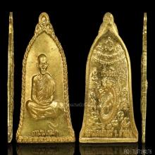 หลวงพ่อเกษม เซ็งลี้ฮ้อ เนื้อทองคำใหญ่ สวยสมบูรณ์