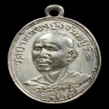 เหรียญรุ่นแรกพ่อท่านลี เนื้อเงิน จ.จันทบุรี