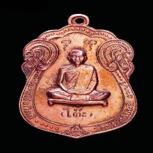 เหรียญหลวงปู่โต๊ะปี2517เนื้อนาค